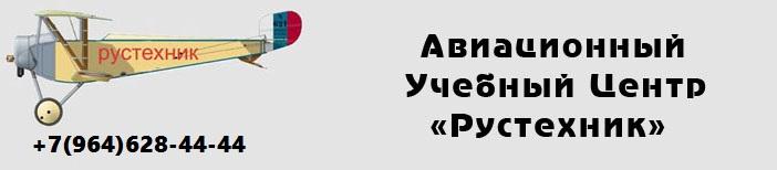 АУЦ Рустехник